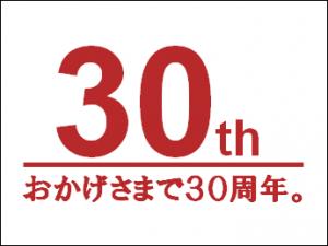 お知らせ・設立30周年