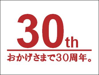 お知らせ|おかげさまで設立30周年